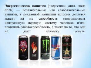 С скольки лет можно пить энергетики