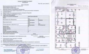 Как получить кадастровый паспорт многоквартирного дома