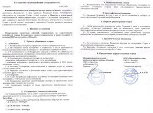 Пример договора между ооо и ип