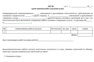 Приемка услуг по договору оказания услуг