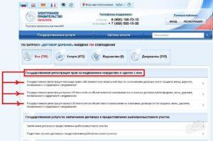 Регистрация права собственности на квартиру госуслуги