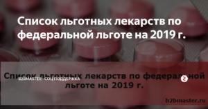 Список льготных лекарств для ветеранов труда на 2019 год