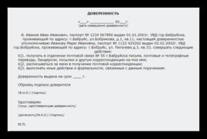 Бланк доверенности почта россии физическое лицо