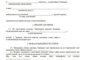Договор займа между юридическими лицами взаимозависимыми