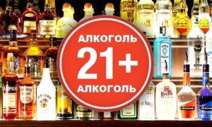 Продажа алкоголя в россии с какого возраста