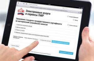 Будущее пенсионный фонд официальный сайт личный кабинет