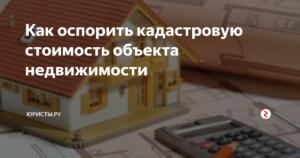 Можно ли оспорить инвентаризационную стоимость квартиры