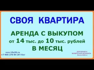 Москва аренда квартиры с правом выкупа