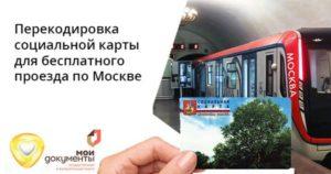 Социальные карты для пенсионеров для проезда в 2019 г иваново