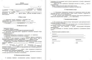 Какие документы должен предоставить арендодатель квартиры арендатору