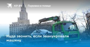 Куда звонить если эвакуировали машину в москве