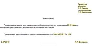 Вычет для чернобыльца 2019