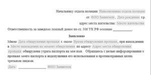 Заявление о выдаче паспорта взамен утраченного паспорта