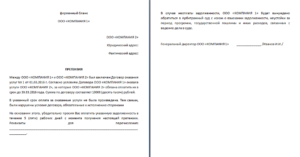 Как написать письмо о задолженности организации образец