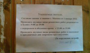 Постановление о ремонтных работах в жилых домах