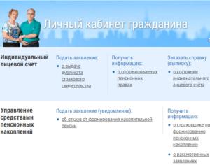 Личный кабинет юридического лица пенсионный фонд