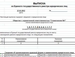Заказать выписку с егрюл с подписью налоговой