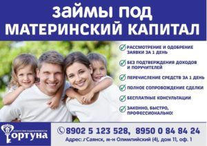 Банк не даёт займ под материнский капитал форум