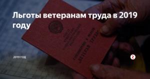 Ветеран труда республики коми с 2019 года льготы по коммунальным
