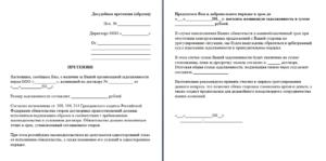 Претензия по неуплате по договору оказания услуг