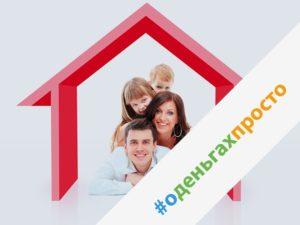 Субсидия при ипотеке молодой семье тверь 2019 260 тыс