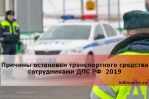Причина остановки транспортного средства 2019 сотрудниками