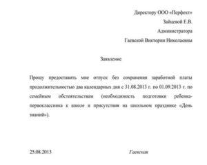 Заявление на отгул на 1 сентября образец