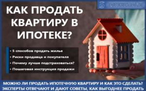 Продажа квартиры военная ипотека риски продавца