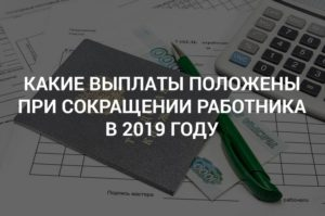 Условия сокращения по трудовому кодексу 2019