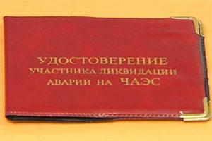 В каком году отменили чернобыльскую зону в п ибердский