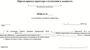 Кто подписывает приказ о приеме директора