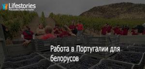 Работа в россии для белорусов с проживанием