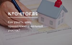 Как проверить кому принадлежит земельный участок