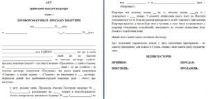 Кто подписывает акты приема передачи работ