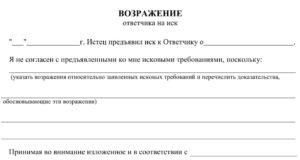 Возражения на исковое заявление о взыскании алиментов на содержание супруги