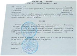 Заявление о выдаче выписки из решения суда о расторжении брака