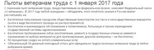 Я ветеран труда какие льготы мне положено местного значения город киров