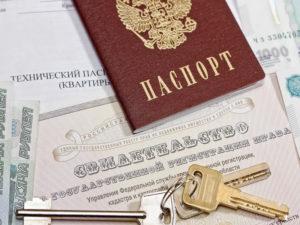 Сколько по времени занимает регистрация права собственности