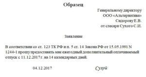 Дополнительный оплачиваемый отпуск чернобыльцам в 2019 году