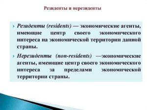 Резидент или нерезидент как определить юридическое лицо
