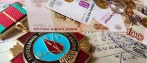 Выплаты ликвидаторам чернобыльской аэс