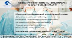 Бесплатные операции по полису омс перечень