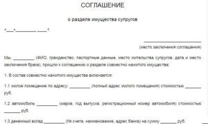 Образец соглашение о разделе имущества супругов в браке при кредитах мужа
