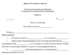 Образец приказ о вызове работника из отпуска