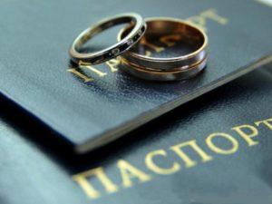 Смена фамилии после замужества в другом городе