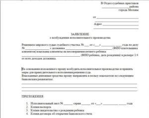 Заявление об обращении взыскания на имущество должника по алиментам