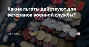 Ветеран военной службы льготы в 2019 году в ростовской области