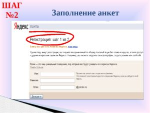 Как отправить анкету по электронной почте