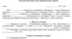 Налоги по договору поручения с физическим лицом