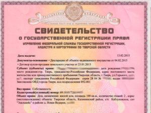 Документ на собственность квартиры образец 2019